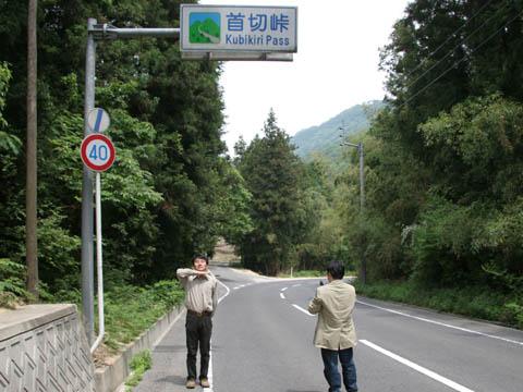 首切峠(香川県仲多度郡琴南町)