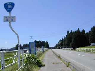 国道105号