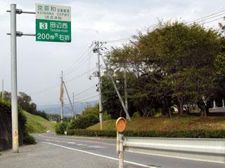 田辺西インターチェンジ
